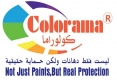 Jobs and Careers at United Colorama Egypt