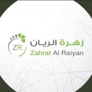 Zahret Al Rayan  Logo