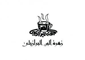 Zahret El Bon El Brasily Logo