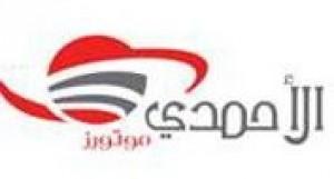 Alahmady Motors Logo