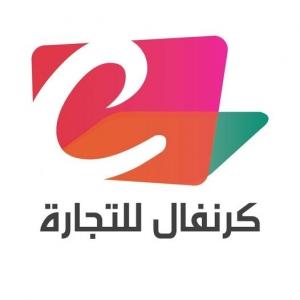 Carnival Trading Logo