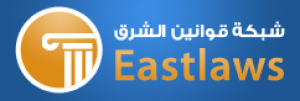 East Laws Logo