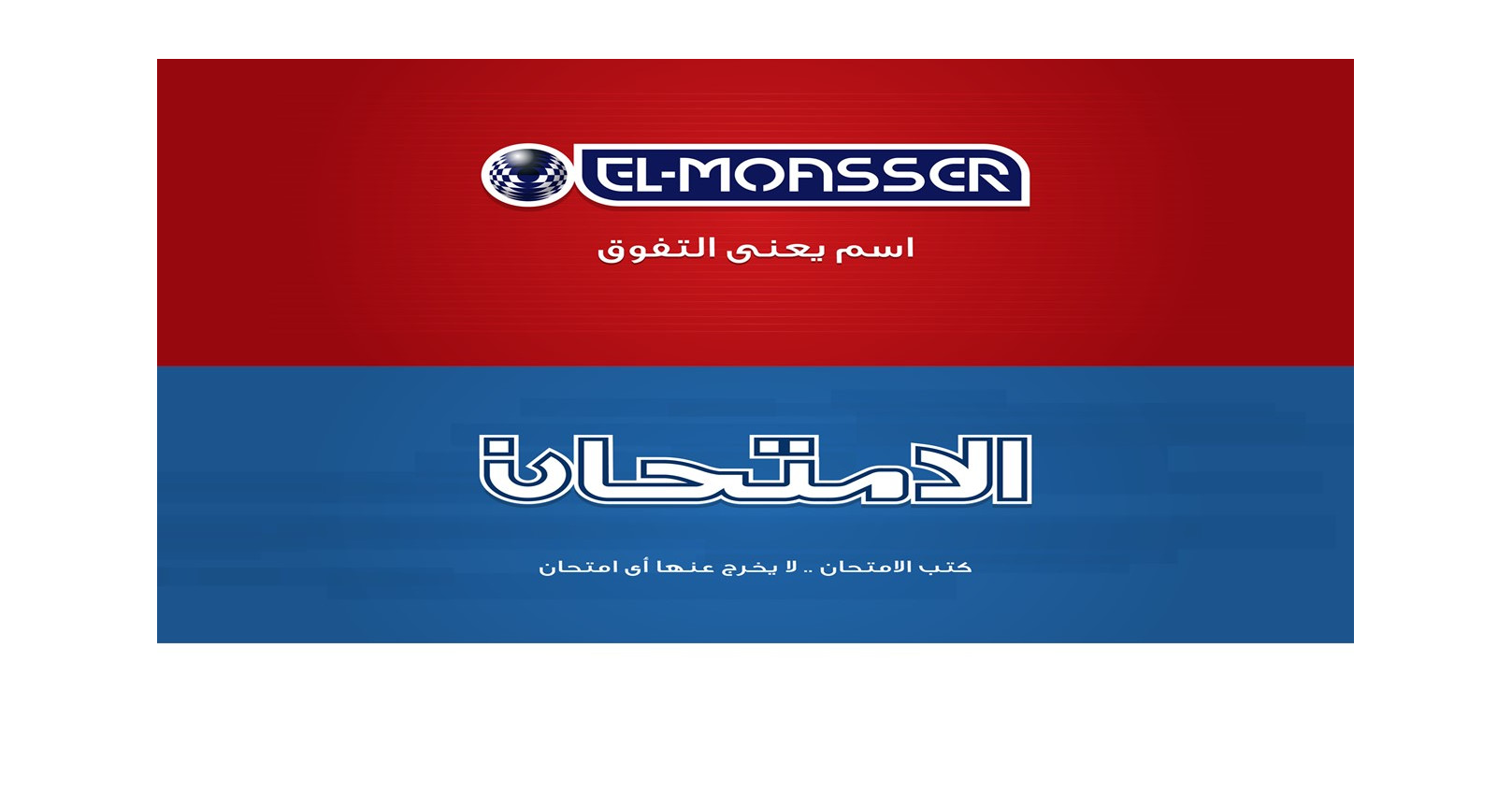 صورة Job: Activation Area Supervisor(Qena) at El-Moasser Books in Qena, Egypt