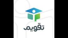 Jobs and Careers at Tqweem Masr