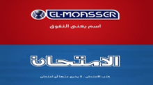 Jobs and Careers at El-Moasser Books