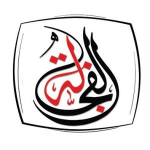 ElFgala Company For Trading Santairy Ware. Logo