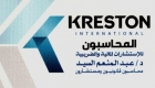 Jobs and Careers at AL-MOHASEBON KRESTON INTERNATIONAL  Egypt
