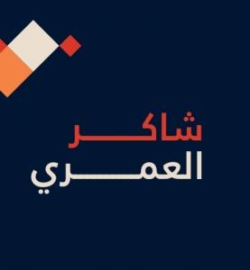 Shaker Al Amri Logo