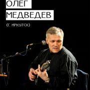 Концерт иркутского автора Олега Медведева