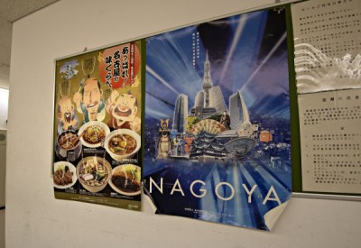 Nagoya + Japan Faves