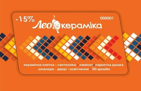 Акція ЕКО-ДІМ і ЛеоКераміка  6253f62d14f27