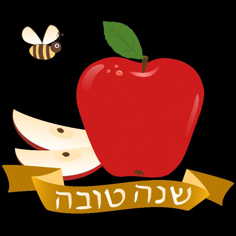 Rosh Hashanah Holiday