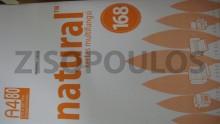 NATURAL ΔΕΣΜΊΔΑ ΧΑΡΤΙΟΎ Α4 80GR