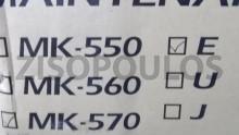 KYOCERA  MAINTENANCE KIT MK570 1702HG7US0