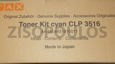 UTAX TONER CLP 3516 CYAN 4451610011