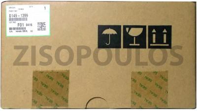 RICOH  DRIVE UNIT, PAPER FEED D1491399