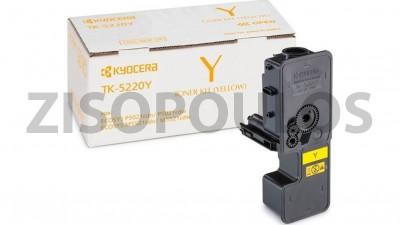 KYOCERA TONER TK 5220 YELLOW 1T02R9ANL1