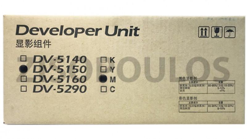 KYOCERA DEVELOPER UNIT DV 5150 MAGENTA 302NS93033