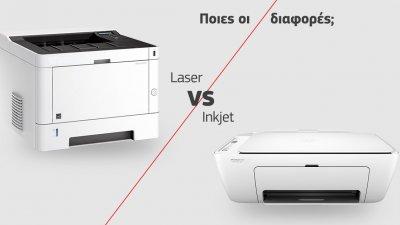 Laser  vs Inkjet εκτυπωτής: Ποιές οι διαφορές